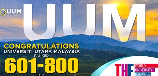 UUM在世界大学学科排名中保持了领先位置